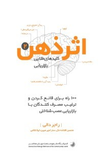 نسخه دیجیتالی کتاب اثر ذهن 2 - کلیدهای طلایی بازاریابی