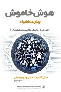 نسخه دیجیتالی کتاب هوش خاموش - اینترنت اشیاء
