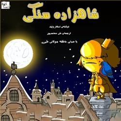 نسخه دیجیتالی کتاب صوتی شاهزاده سنگی
