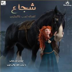 نسخه دیجیتالی کتاب صوتی شجاع - افسانه اسب خاکستری