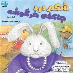 نسخه دیجیتالی کتاب صوتی شکم درد چاکفی خرگوشه