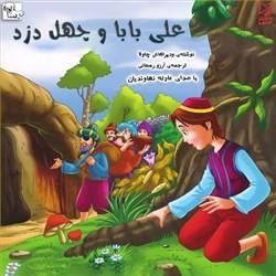 نسخه دیجیتالی کتاب صوتی علی بابا و چهل دزد