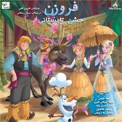 نسخه دیجیتالی کتاب صوتی فروزن - جشن تابستانی