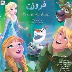نسخه دیجیتالی کتاب صوتی فروزن - پرستار بچه غول ها