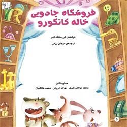 نسخه دیجیتالی کتاب صوتی فروشگاه جادویی خاله کانگورو