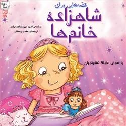 نسخه دیجیتالی کتاب صوتی قصه هایی برای شاهزاده خانم ها