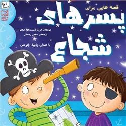 نسخه دیجیتالی کتاب صوتی قصه هایی برای پسرهای شجاع