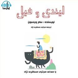 نسخه دیجیتالی کتاب صوتی لیندی و فیل