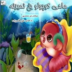 نسخه دیجیتالی کتاب صوتی ماهی کوچولو یخ نمیزنه