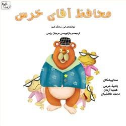 نسخه دیجیتالی کتاب صوتی محافظ آقای خرس