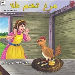 نسخه دیجیتالی کتاب صوتی مرغ تخم طلا