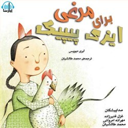نسخه دیجیتالی کتاب صوتی مرغی برای ایزی پیپیک