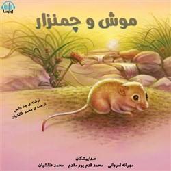نسخه دیجیتالی کتاب صوتی موش و چمنزار