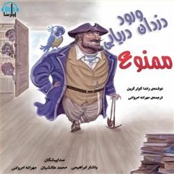نسخه دیجیتالی کتاب صوتی ورود دزدان دریایی ممنوع