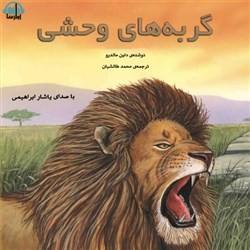 نسخه دیجیتالی کتاب صوتی گربه های وحشی