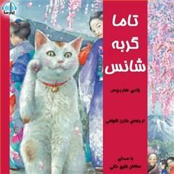 نسخه دیجیتالی کتاب صوتی تاما گربه شانس