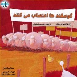 نسخه دیجیتالی کتاب صوتی گوسفندها اعتصاب می کنند