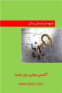نسخه دیجیتالی کتاب شیوه حل مسائل زندگی