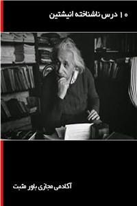 نسخه دیجیتالی کتاب 10 درس ناشناخته انیشتین