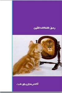 نسخه دیجیتالی کتاب رموز ناشناخته تلقین