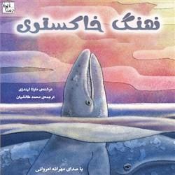 نسخه دیجیتالی کتاب صوتی نهنگ خاکستری