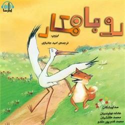 نسخه دیجیتالی کتاب صوتی روباه مکار