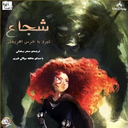 نسخه دیجیتالی کتاب صوتی شجاع - نبرد با خرس اهریمن