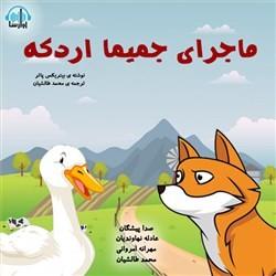 نسخه دیجیتالی کتاب صوتی ماجرای جمیما اردکه