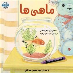 نسخه دیجیتالی کتاب صوتی ماهی ها