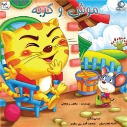 نسخه دیجیتالی کتاب صوتی موش و گربه