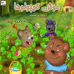 نسخه دیجیتالی کتاب صوتی موش کوچولوها