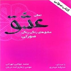 نسخه دیجیتالی کتاب صوتی تعالی عشق - عشق های رنگی رنگی صورتی