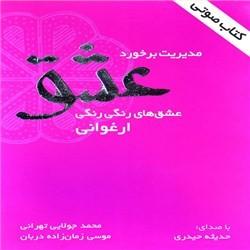 نسخه دیجیتالی کتاب صوتی مدیریت برخورد عشق - عشق های رنگی رنگی ارغوانی