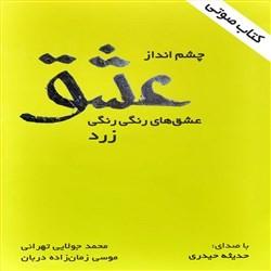 نسخه دیجیتالی کتاب صوتی چشم انداز عشق - عشق های رنگی رنگی زرد