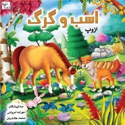 نسخه دیجیتالی کتاب صوتی اسب و گرگ