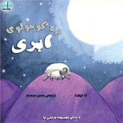 نسخه دیجیتالی کتاب صوتی بره کوچولوی ابری