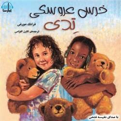 نسخه دیجیتالی کتاب صوتی خرس عروسکی تدی