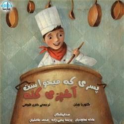 نسخه دیجیتالی کتاب صوتی پسری که میخواست آشپزی کنه