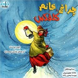 نسخه دیجیتالی کتاب صوتی چراغ خانم کلفکس