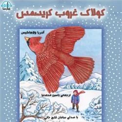 نسخه دیجیتالی کتاب صوتی کولاک غروب کریسمس
