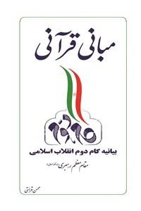 نسخه دیجیتالی کتاب مبانی قرآنی
