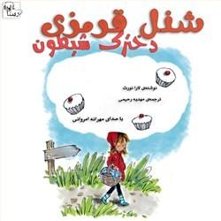 نسخه دیجیتالی کتاب صوتی شنل قرمزی دخترک شیطون