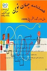نسخه دیجیتالی کتاب فصلنامه جهان نوین - نشریه اختصاصی مدیریت - سال دوم شماره هفتم پائیز 98