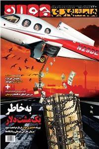 نسخه دیجیتالی کتاب هفته نامه همشهری جوان - شماره 720 شنبه 7 دی 98