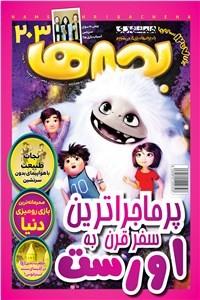 نسخه دیجیتالی کتاب دوهفته نامه همشهری بچه ها - شماره 203 - نیمه اول دی 98
