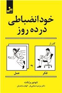 نسخه دیجیتالی کتاب خودانضباطی در ده روز