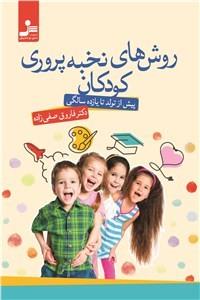 نسخه دیجیتالی کتاب روش های نخبه پروری کودکان