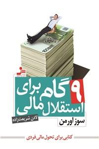 نسخه دیجیتالی کتاب 9 گام برای استقلال مالی