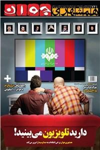 نسخه دیجیتالی کتاب هفته نامه همشهری جوان - شماره 721 شنبه 14 دی 98