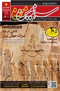 نسخه دیجیتالی کتاب ماهنامه همشهری سرزمین من - شماره 120 - دی ماه 98